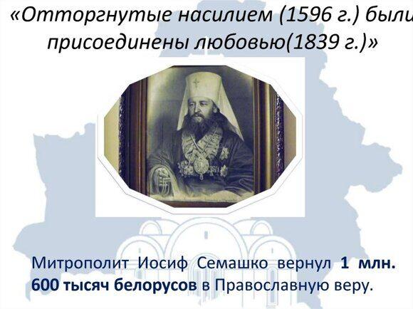 Митрополит Иосиф Семашко