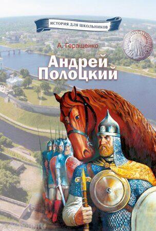 Андрей Геращенко книга Андрей Полоцкий