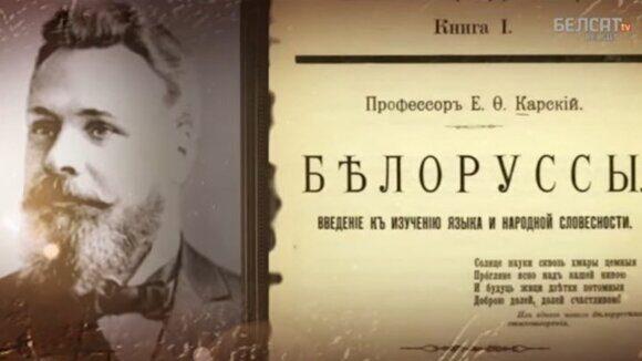 Е.Ф. Карский