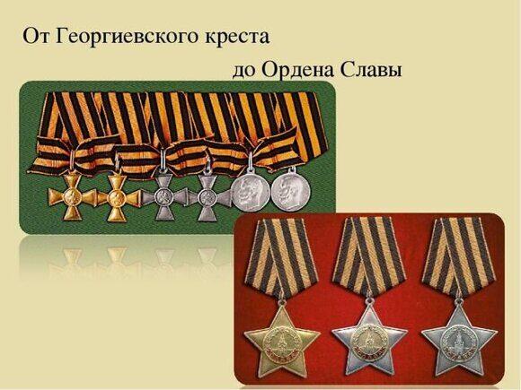 Георгиевский крест, орден Славы