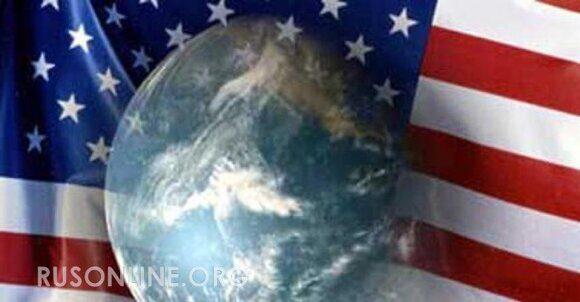 Вашингтое и мировое господство