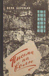 016 Книга Веры Хоружей Письма на волю.