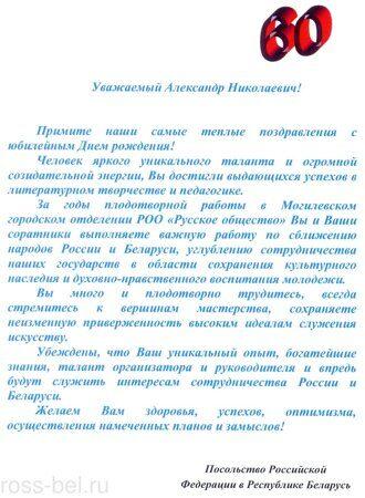 3. Казеко А.Н.-60 лет-2018-Посольство РФ