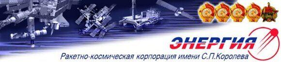 РКК Энергия