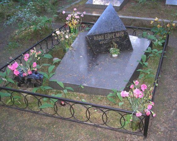 Иван Антонович Ефремов могила