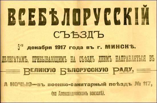 Всебелорусский съезд