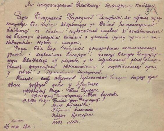 Телеграмма БНР кайзеру