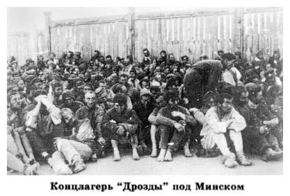 06 Концлагерь Дрозды под Минском