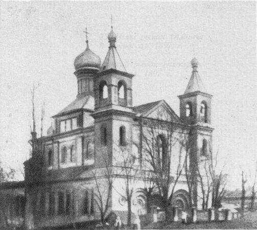 Свято=Петропавловский собор до революции